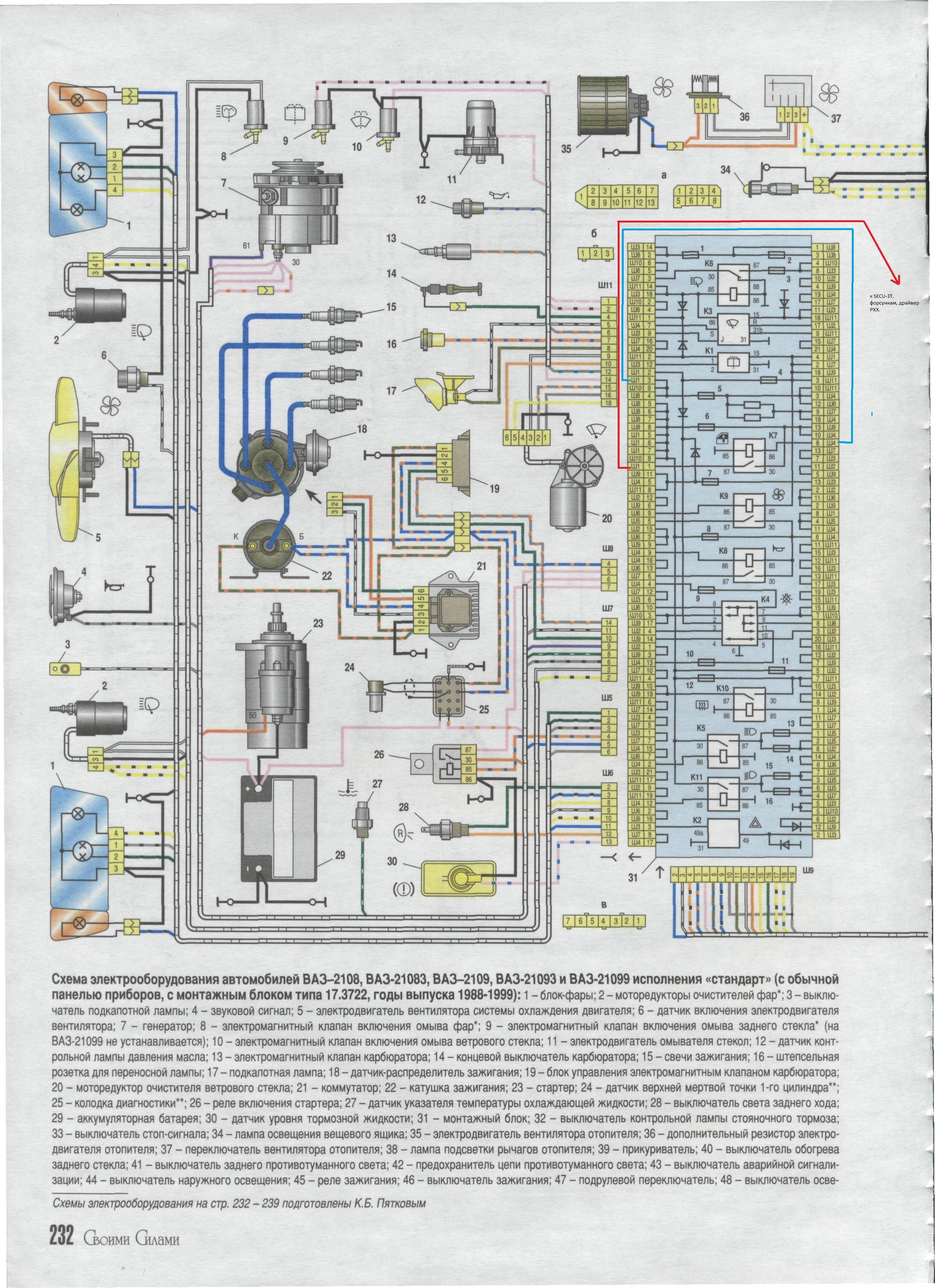 Электрическая схема ваз 2109 карбюратор низкая6