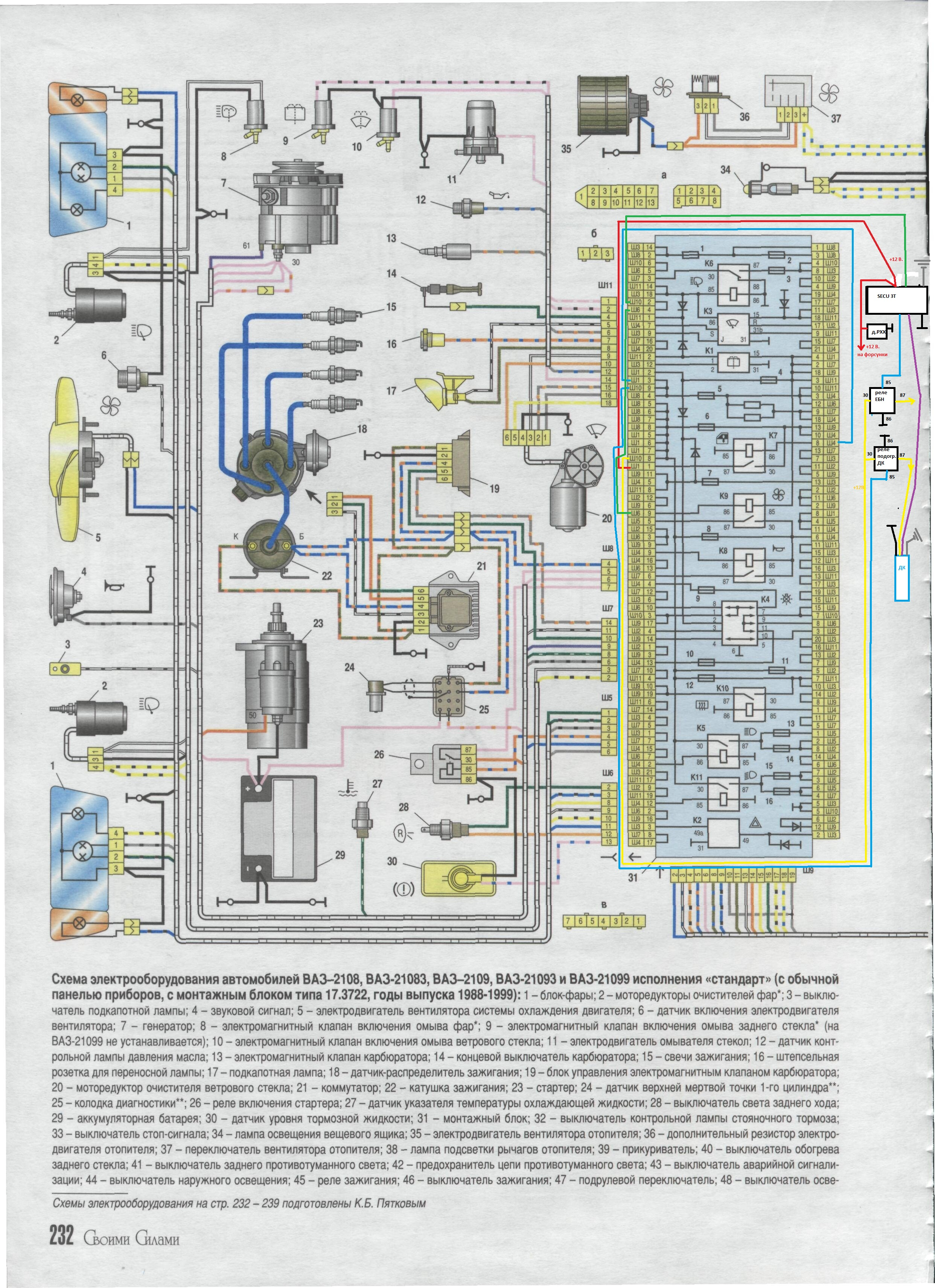 Стопы 2108 электрическая схема