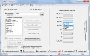Переназначение выхода ADD_IO1 для функции эмуляции выхода Датчика Холла