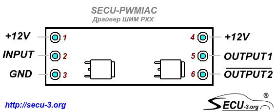 Драйвер ШИМ РХХ SECU-PWMIAC