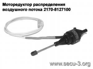 Моторедуктор распределения воздушного потока 2170-8127100