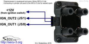 SECU-3 Lite подключение 4-х выводной катушки зажигания
