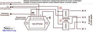 Подключение двухканального коммутатора к SECU-3 Micro