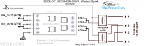Подключение SECU-IGN-DRV4 для холостой искры на 4-х цилиндровом двигателе